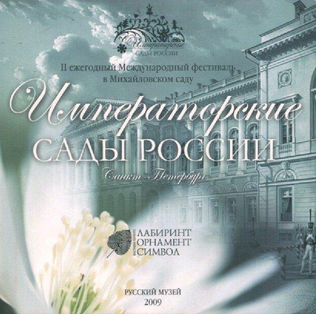 Каталог Фестиваля Императорские сады России 2009
