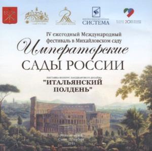 Каталог Фестиваля Императорские сады России 2011