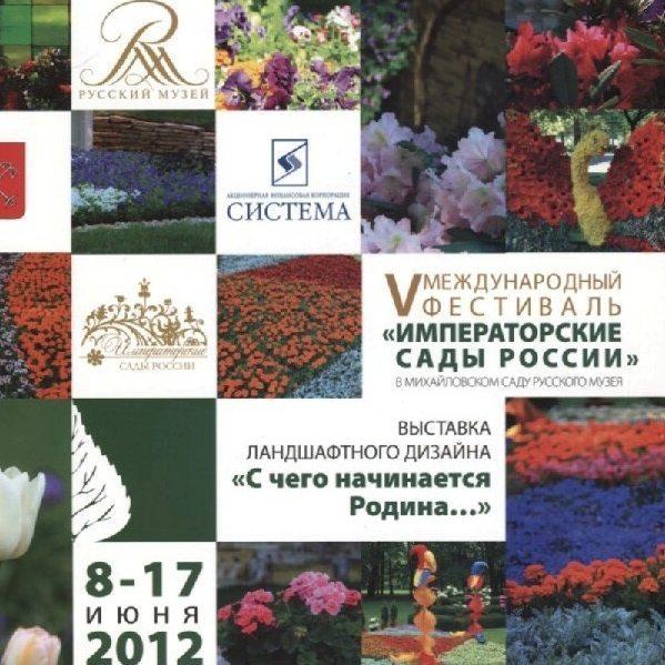 Каталог Фестиваля Императорские сады России 2012