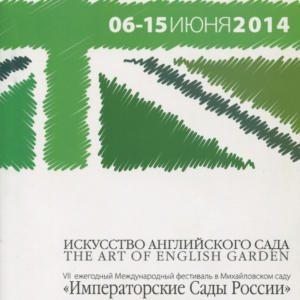 Каталог Фестиваля Императорские сады России 2014