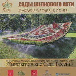 Каталог Фестиваля Императорские сады России 2015