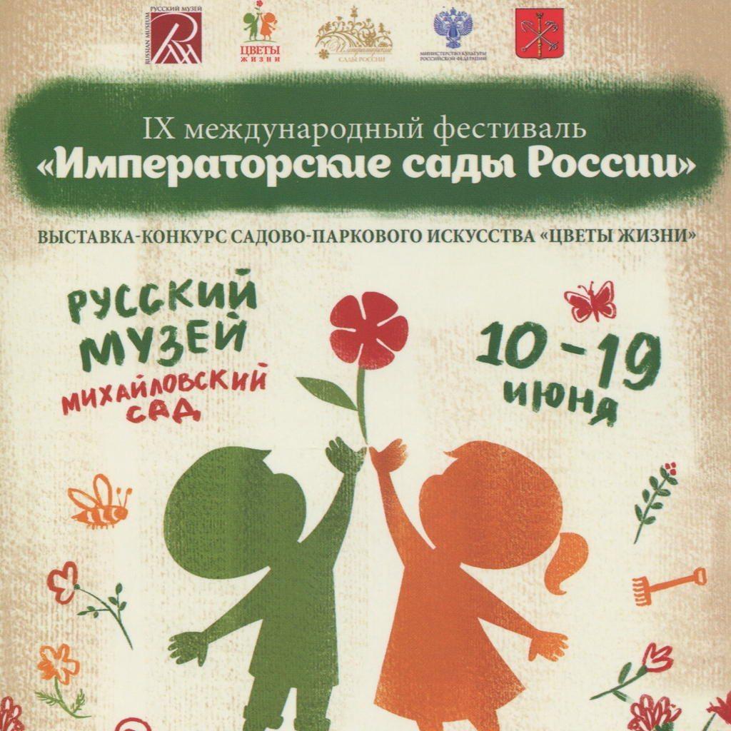 Каталог Фестиваля Императорские сады России 2016