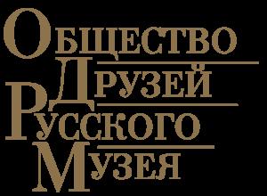 Международное общество «ДРУЗЬЯ РУССКОГО МУЗЕЯ»