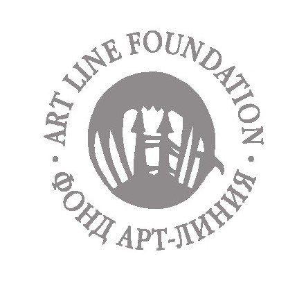 Фонд поддержки искусств «АРТ-ЛИНИЯ»