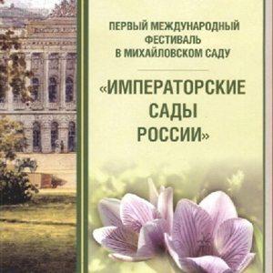 Каталог Фестиваля Императорские сады России 2008
