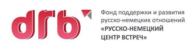 РУССКО-НЕМЕЦКИЙ ЦЕНТР ВСТРЕЧ