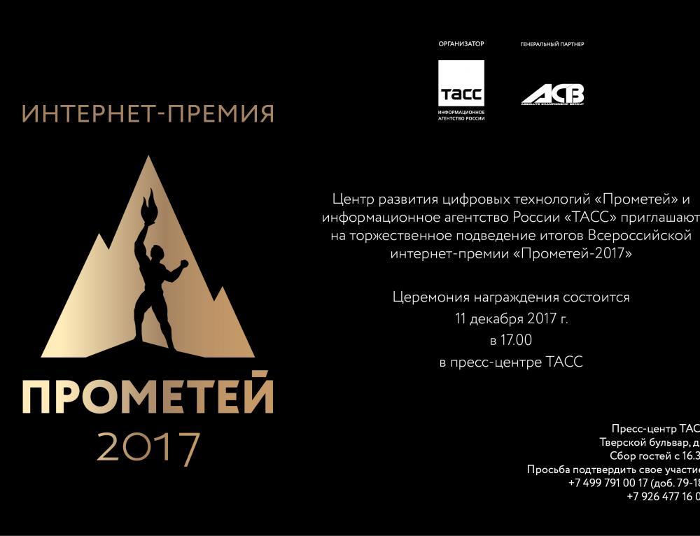»Сады Русского музея» завоевали интернет-премию «Прометей-2017»
