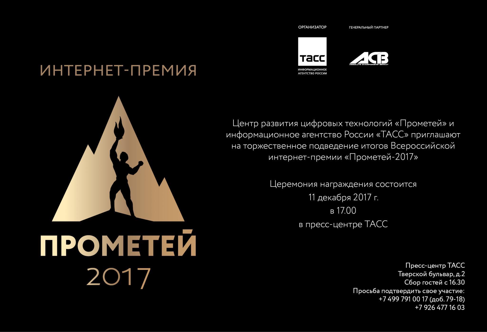 Премия Прометей