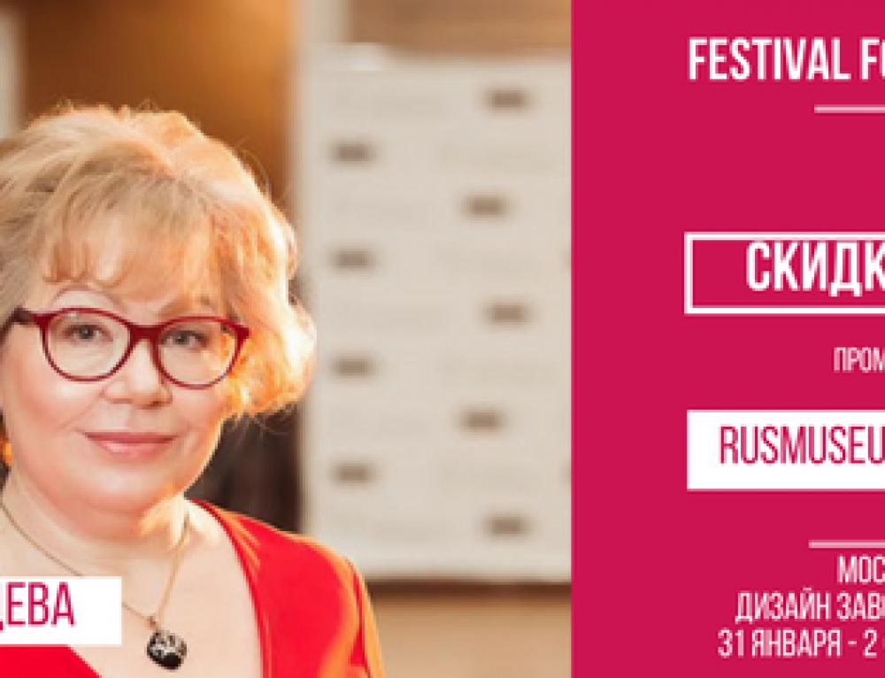 (Русский) В России пройдет II международный Festival Forum 2018, посвященный фестивальной индустрии, рекламе и продвижению, билетному рынку и событийному туризму!