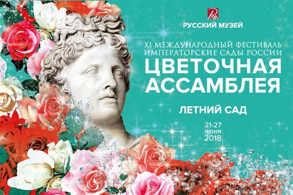 Императорские сады - жемчужина дворцово-парковых фестивалей