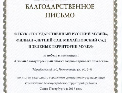 (Русский) Самый благоустроенный объект садово-паркового хозяйства