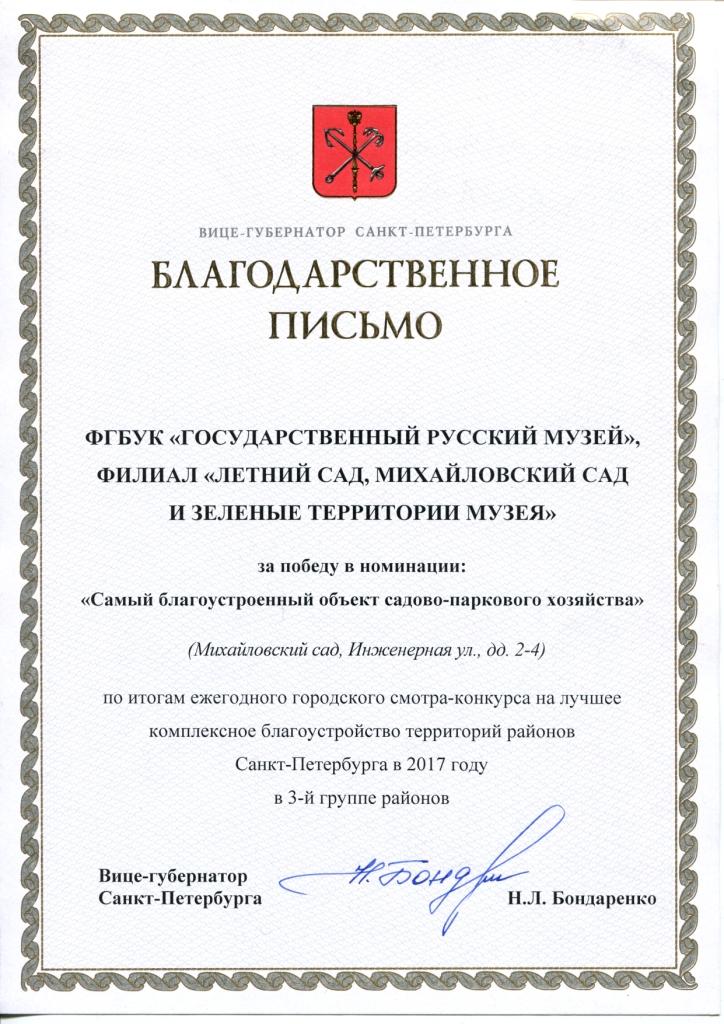 Михайловский сад самый благоустроенный обьект садово-паркового хозяйства