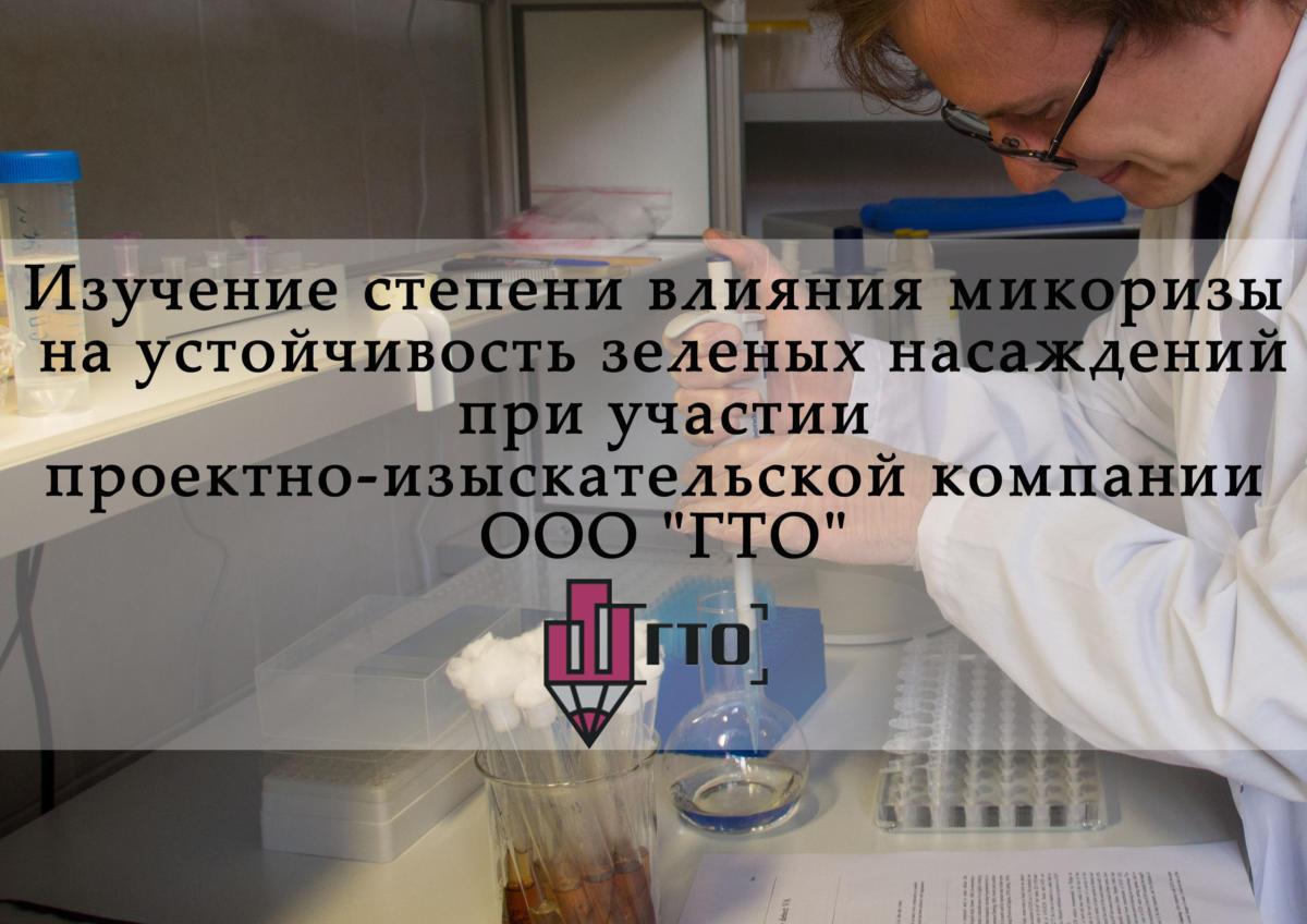 """ООО """"ГТО"""" - проектно-изыскательская компания, с внушительным опытом экологических исследований по всей территории Российской Федерации"""