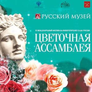 Фестиваль Императорские сады России 2018