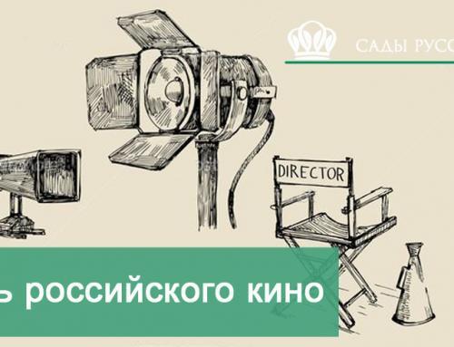 (Русский) ДЕНЬ РОССИЙСКОГО КИНО – 27 августа