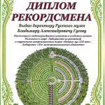 Сертификат о участии в посадке Бежина луга