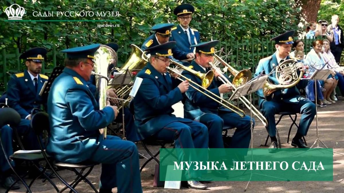 Музыка Летнего сада. Концерт в Летнем саду по воскресениям в 16.00 в Летнем саду