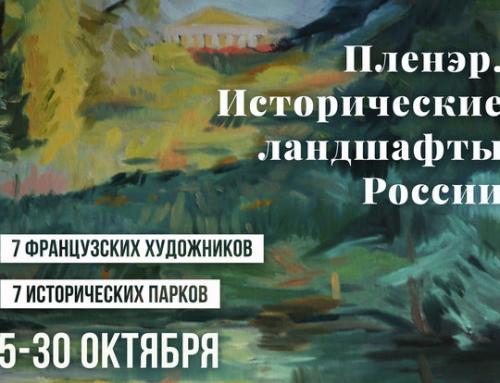 ПЛЕНЭР. ИСТОРИЧЕСКИЕ ЛАНДШАФТЫ В РОССИИ