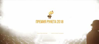 Премия Рунета 2018