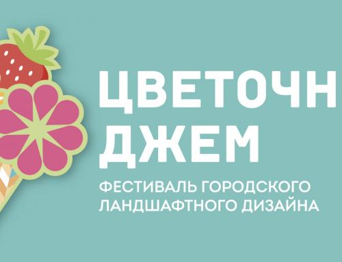 Фестиваль «Цветочный джем» в Москве