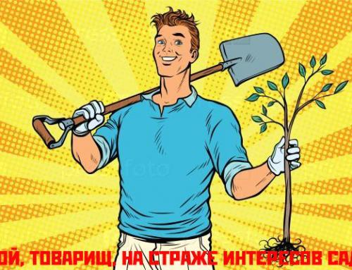 С ДНЕМ ЗАЩИТНИКА САДОВ