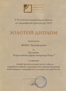 Золотой диплом АЛАРОС в X Российской национальной премии по ландшафтной архитектуре