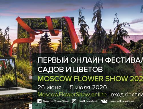 MOSCOW FLOWER SHOW ВПЕРВЫЕ СТАНЕТ ВИРТУАЛЬНЫМ