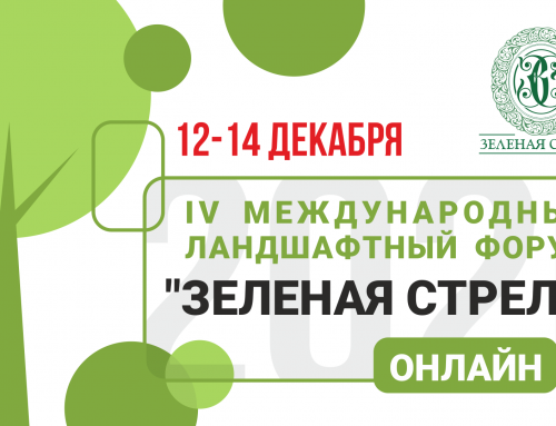 "WE INVITE YOU TO THE IV INTERNATIONAL LANDSCAPE FORUM-EXHIBITION ""GREEN ARROW"""